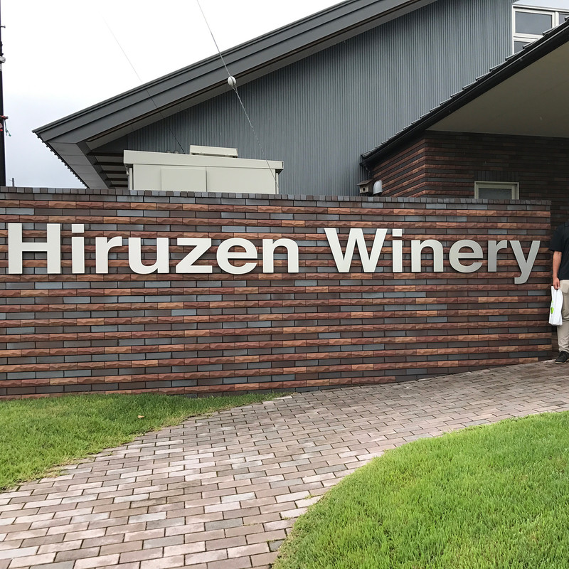 Front entrance of Hiruzen winery in Okayama prefecture
